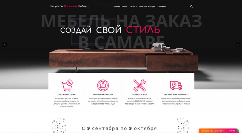 сайт мебели в самаре