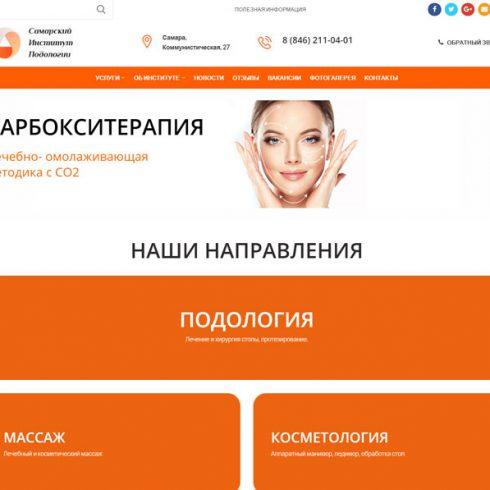 сайт медицинской клиники самара