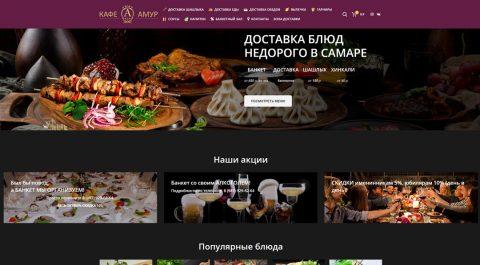 Создание сайта кафе и доставки