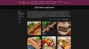 Создание сайта кафе в Самаре